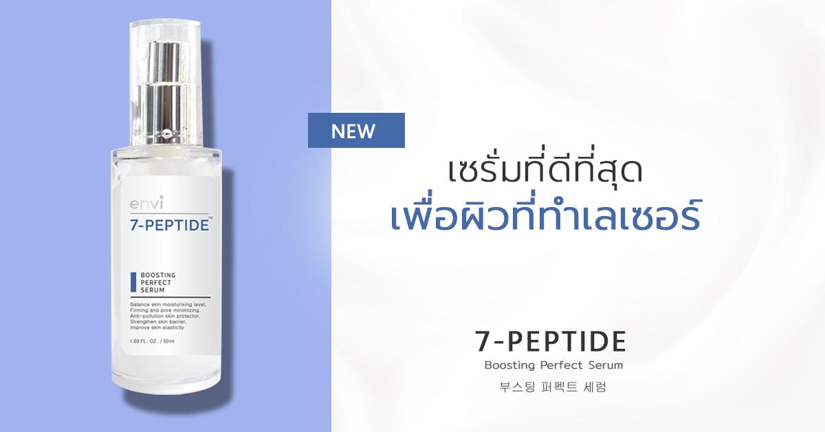 เซรั่มหน้าใสเกาหลี 7 Peptide